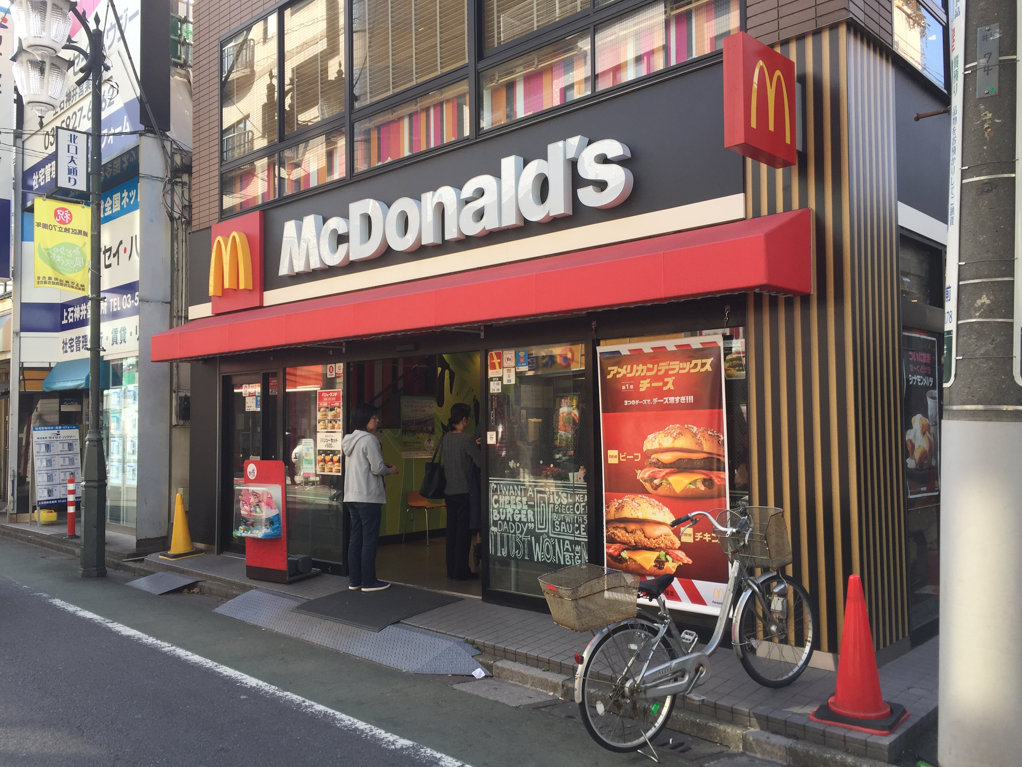 マクドナルド上石神井駅前店