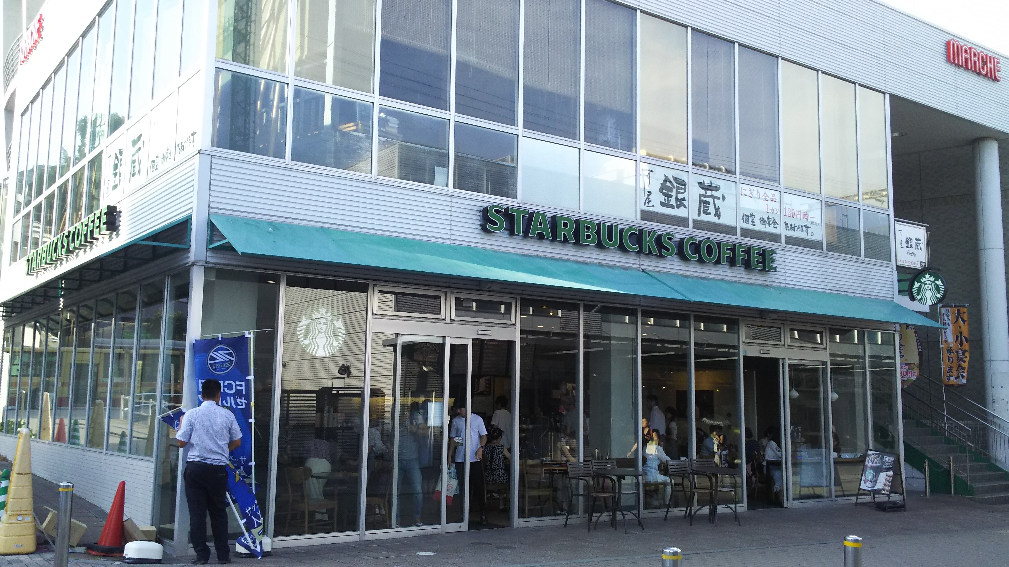 スターバックス鶴川店
