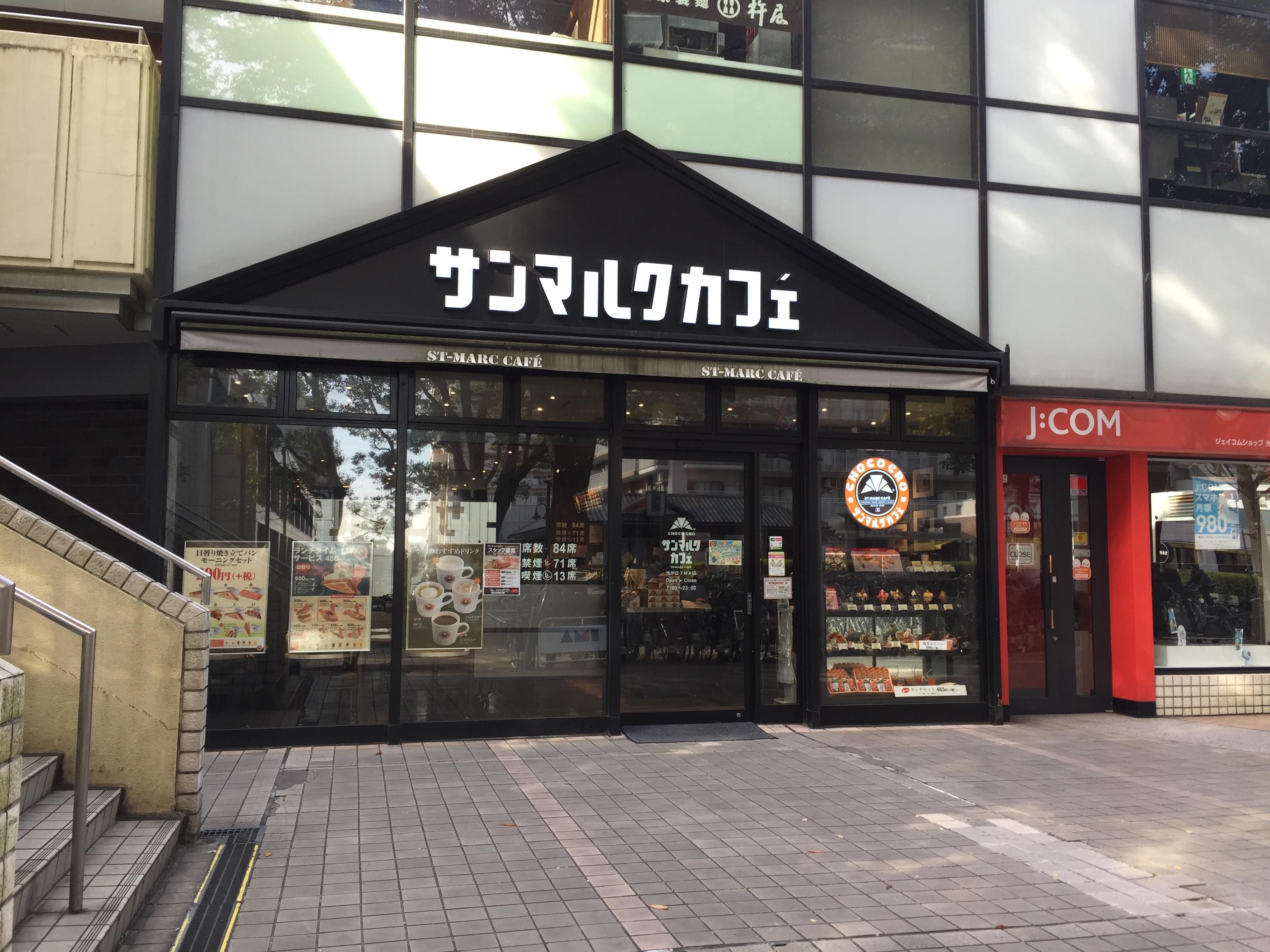 サンマルクカフェ 光が丘IMA店
