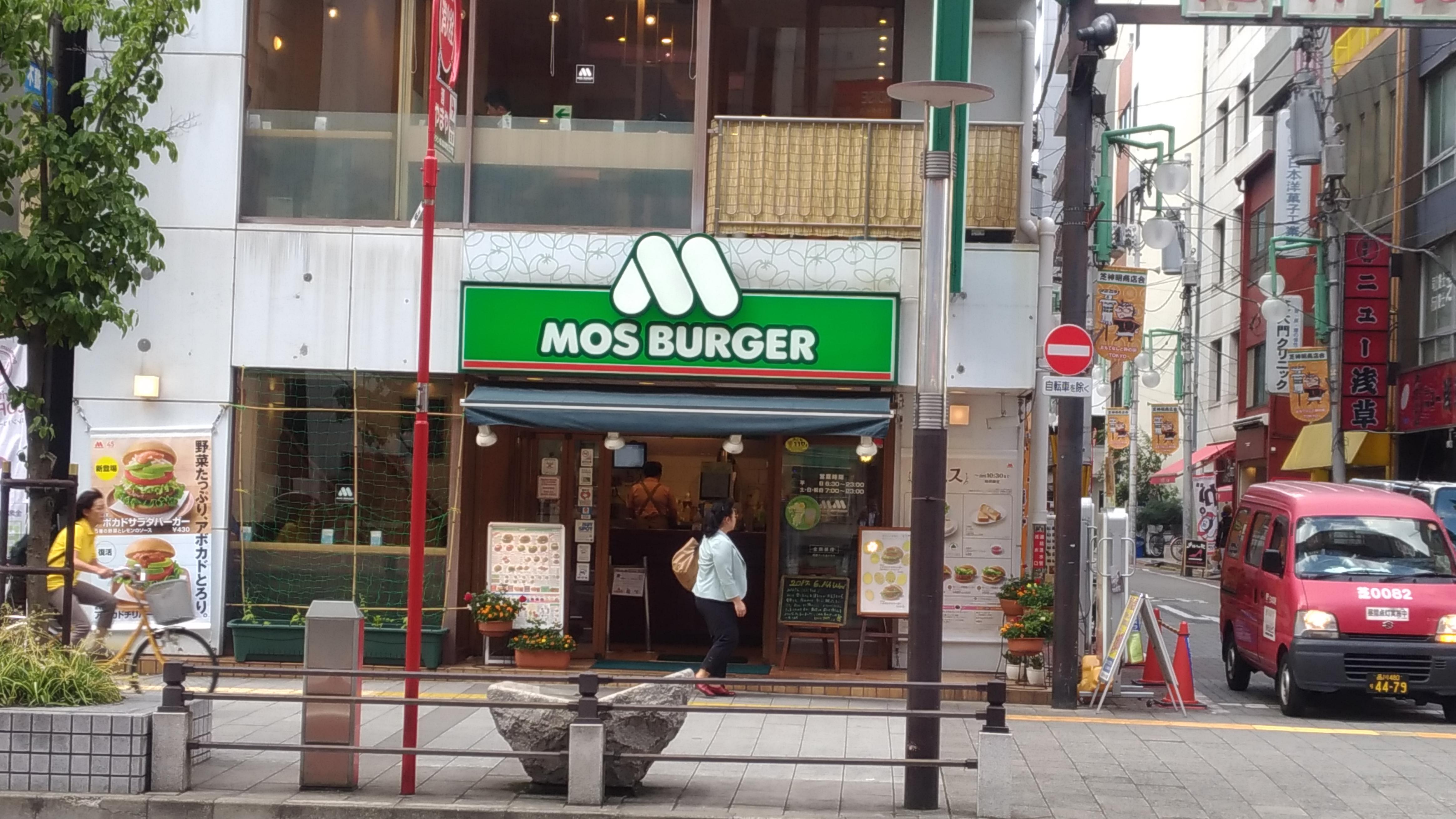 モスバーガー芝大門店