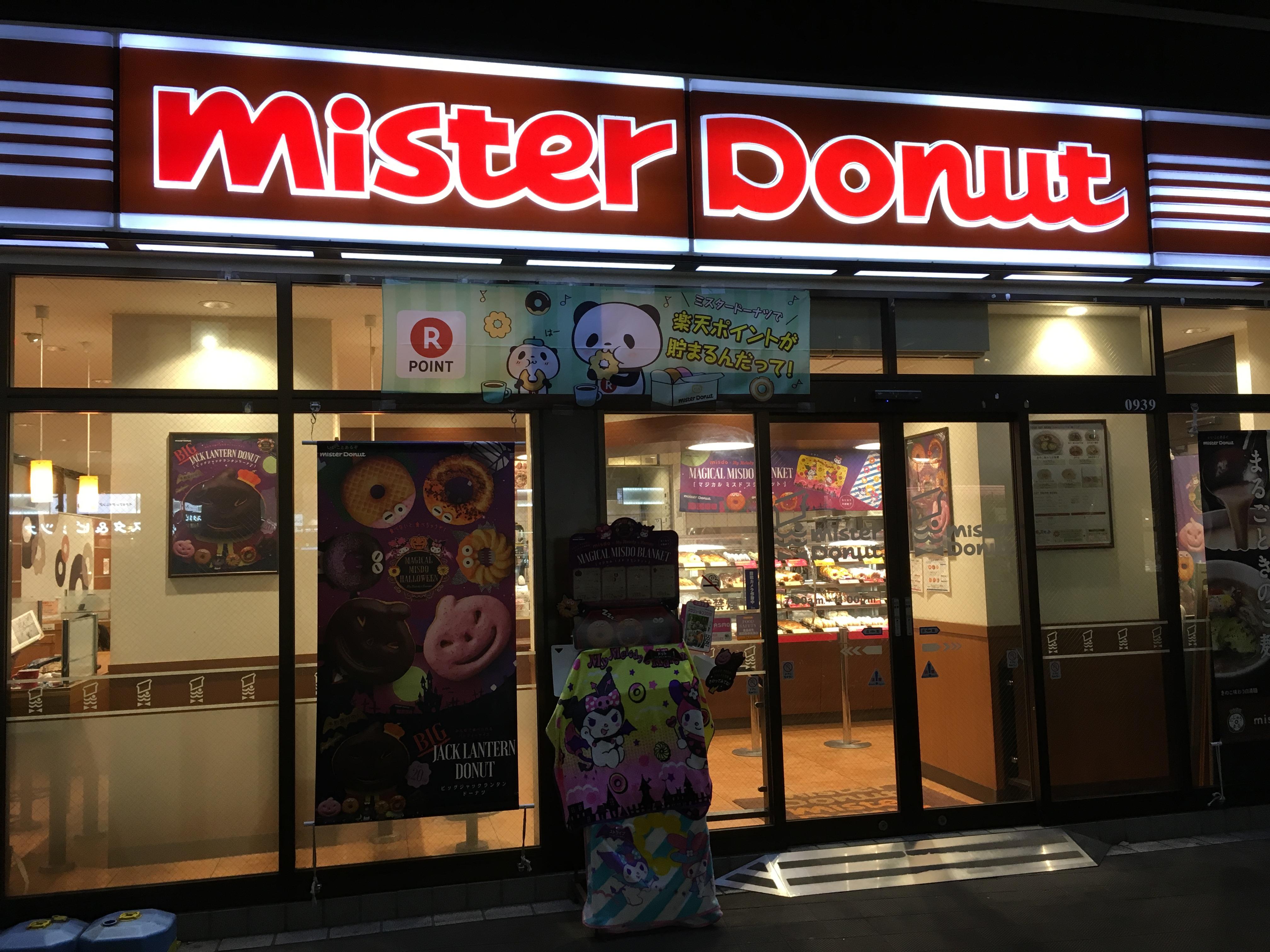 ミスター ドーナツ 店舗 ショップ情報 ミスタードーナツ