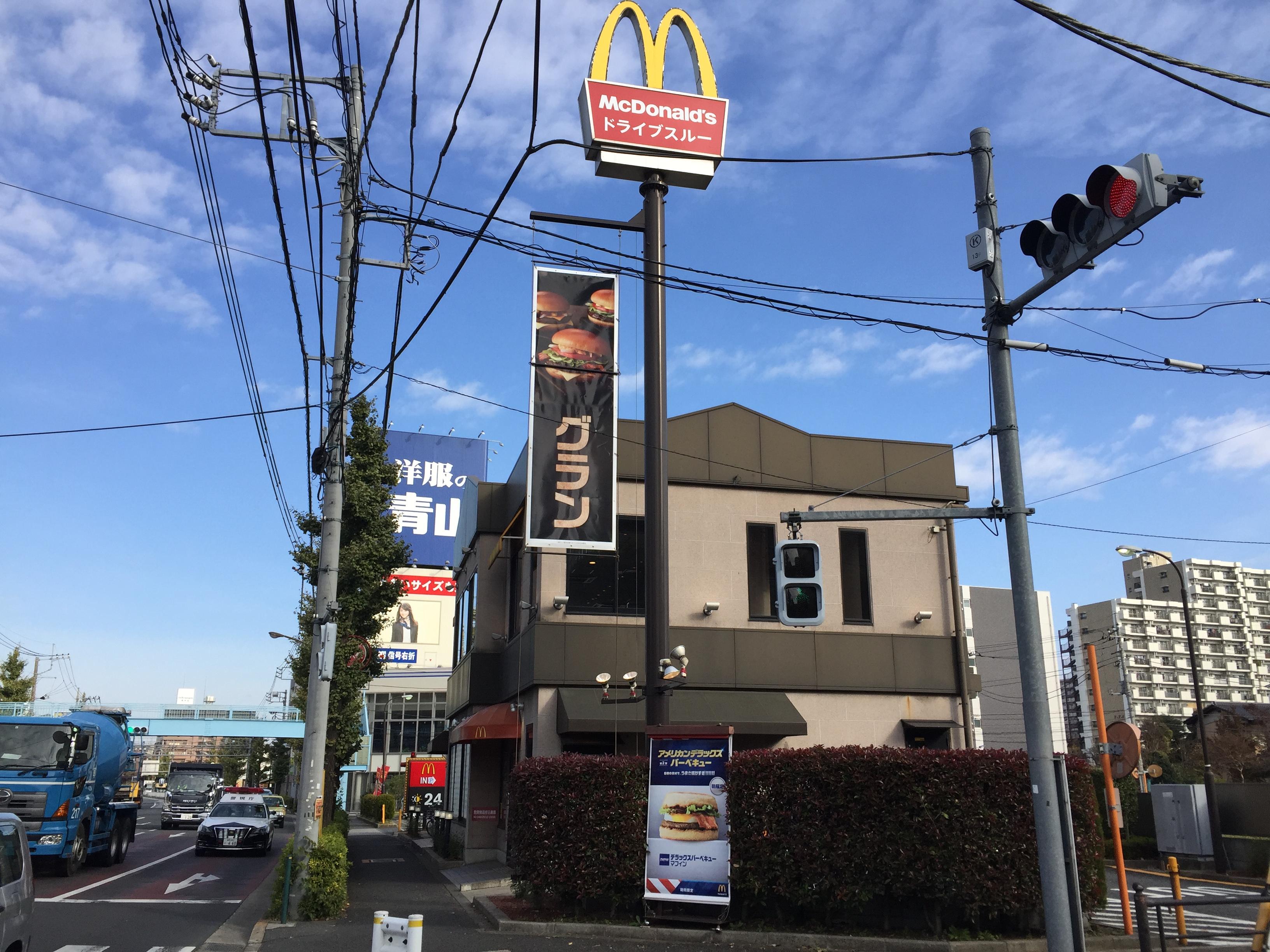 マクドナルド笹目通り高松店