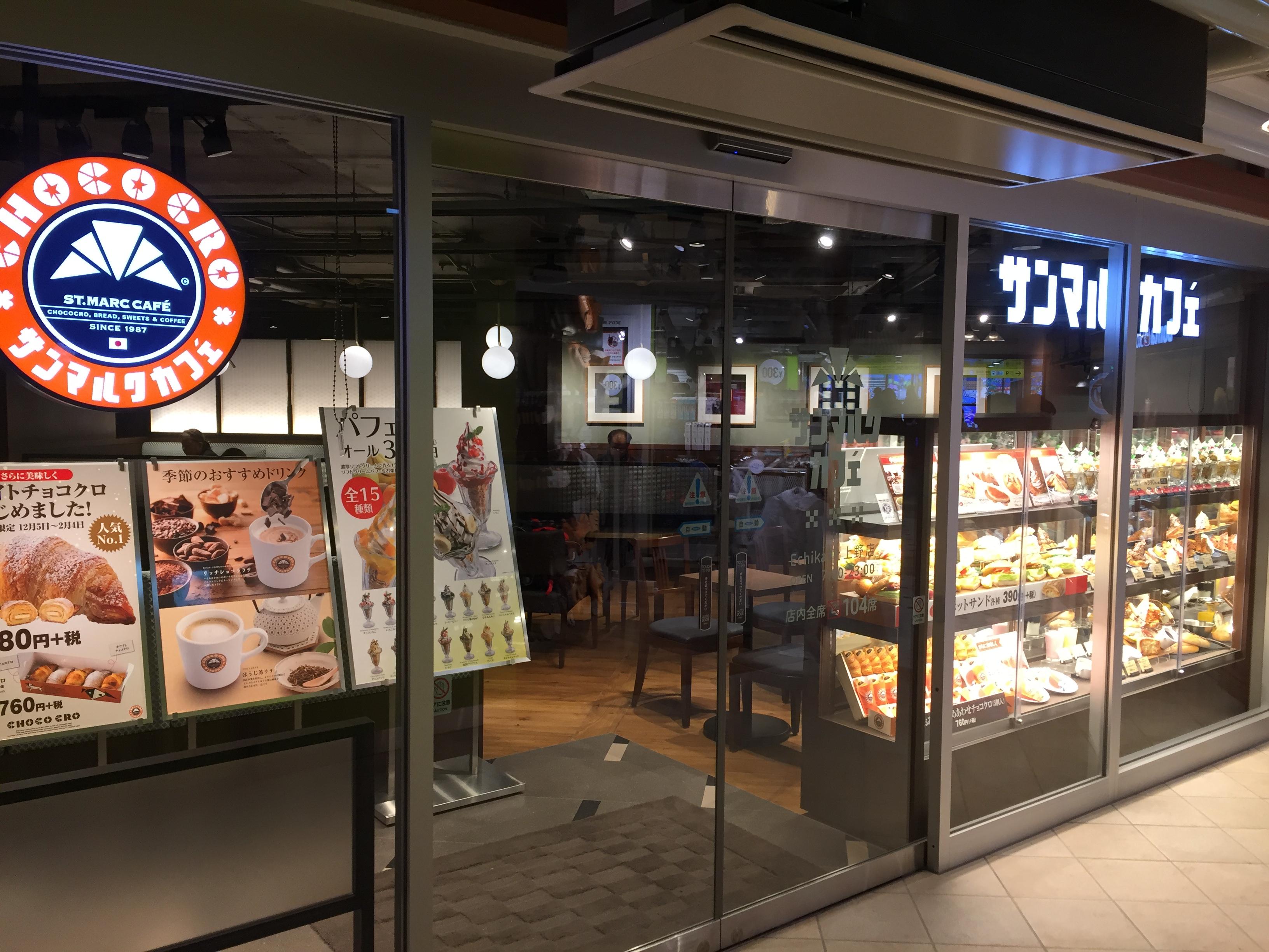 サンマルクカフェ Echikafit上野店